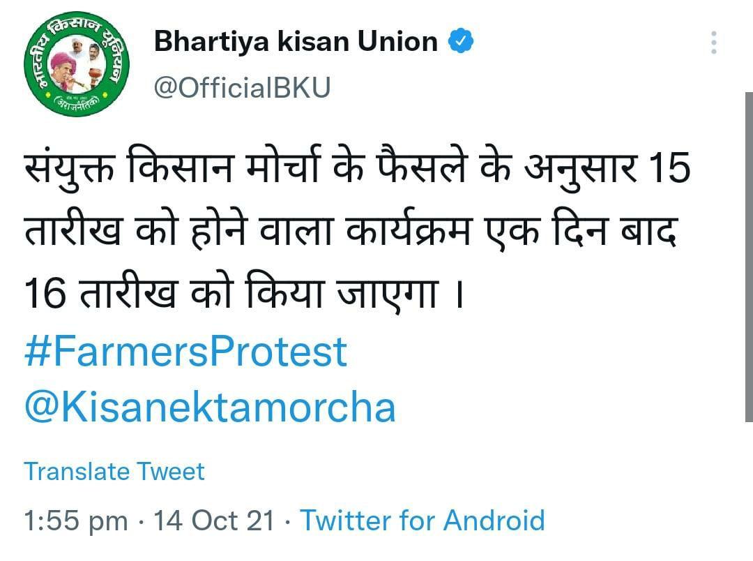 भारतीय किसान यूनियन ने भी ट्वीट कर तारीख बदलने की जानकारी दी।