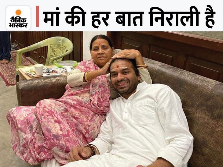 तेजप्रताप ने उपचुनाव में RJD के खिलाफ प्रचार से मना किया, तेजस्वी को CM बनने का आशीर्वाद भी दिया|बिहार,Bihar - Dainik Bhaskar