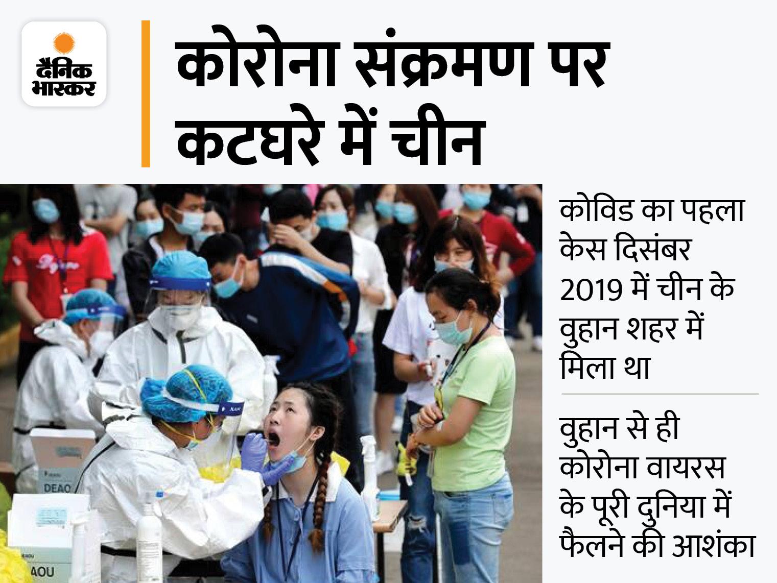 WHO के 26 एक्सपर्ट वुहान जाकर शुरुआती केसों को खंगालेंगे, कहा- ये आखिरी कोशिश हो सकती है|विदेश,International - Dainik Bhaskar