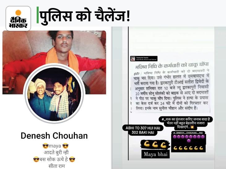 इंदौर में गिरफ्तारी पर भाई ने लिखा- अभी 307 हुई है, 302 बाकी; पुलिस बोली-डंडे सेठीक करेंगे इंदौर,Indore - Dainik Bhaskar