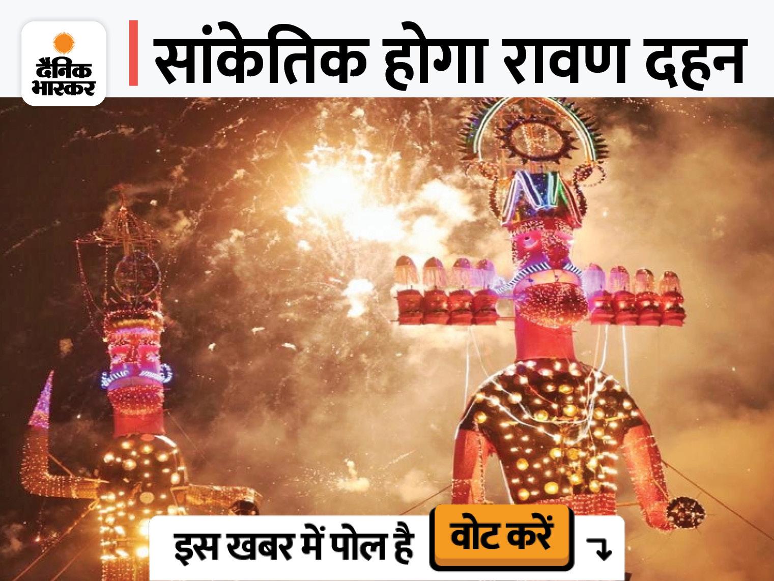 जयपुर में ऑनलाइन दिखाया जाएगा रावण दहन, कोटा में रावण का कद घटकर 25 फीट पहुंचा|जयपुर,Jaipur - Dainik Bhaskar