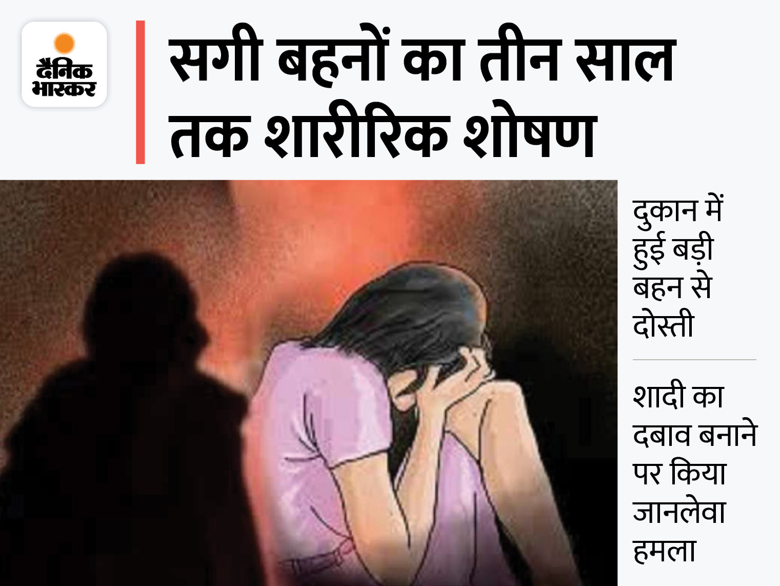 गर्लफ्रेंड और उसकी छोटी बहन को मारने की कोशिश; जेल से छूटे तो फिर किया दुष्कर्म|भोपाल,Bhopal - Dainik Bhaskar