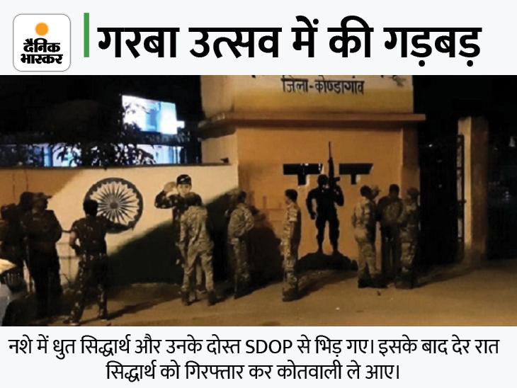 कोंडागांव में प्रदेश कांग्रेस महासचिव के बेटे ने SDOP को पीटा, 6 गिरफ्तार कोंडागांव,Kondagaon - Dainik Bhaskar