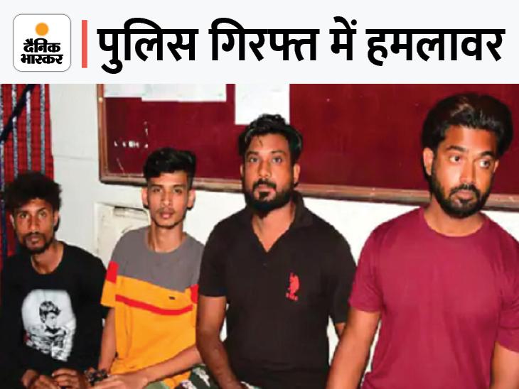 बदमाशों ने युवक पर चाकू, तलवार से किए वार, जान बचाकर भागे उसके दोस्त; 4 गिरफ्तार छत्तीसगढ़,Chhattisgarh - Dainik Bhaskar