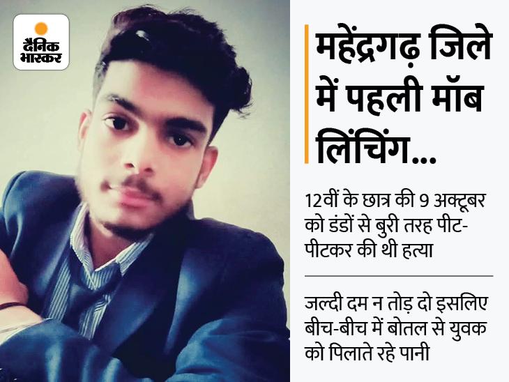 अस्पताल ले जाते वक्त पिता को बताया पूरा मामला, बेटे के अफसर बनने का सपना संजोने वाली मां बदहवास|रेवाड़ी,Rewari - Dainik Bhaskar