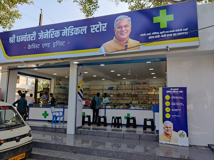 20 अक्टूबर से सरकार की सस्ती दवा योजना,169 शहरों में श्री धनवंतरी जेनरिक मेडिकल स्टोर खुलेंगे रायपुर,Raipur - Dainik Bhaskar