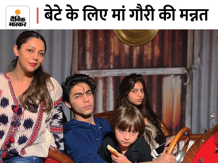 गौरी खान ने नवरात्रि में रखा चीनी और मिठाई न खाने का व्रत, बेटा जेल से जल्दी छूट जाए इसलिए कर रहीं प्रार्थना|बॉलीवुड,Bollywood - Dainik Bhaskar