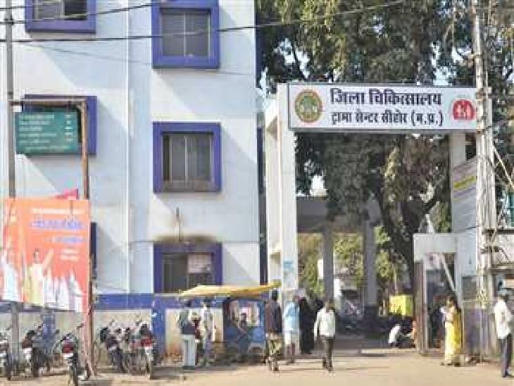 जिला अस्पताल, सीहोर - Dainik Bhaskar