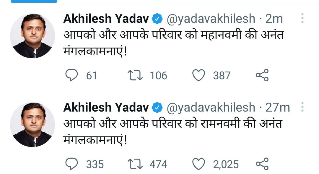 अखिलेश यादव ने पहले रामनवमी की शुभकामनाएं दी। ट्रोल होने के बाद पहले वाला ट्वीट हटाकर महावनमी की बधाई दी।