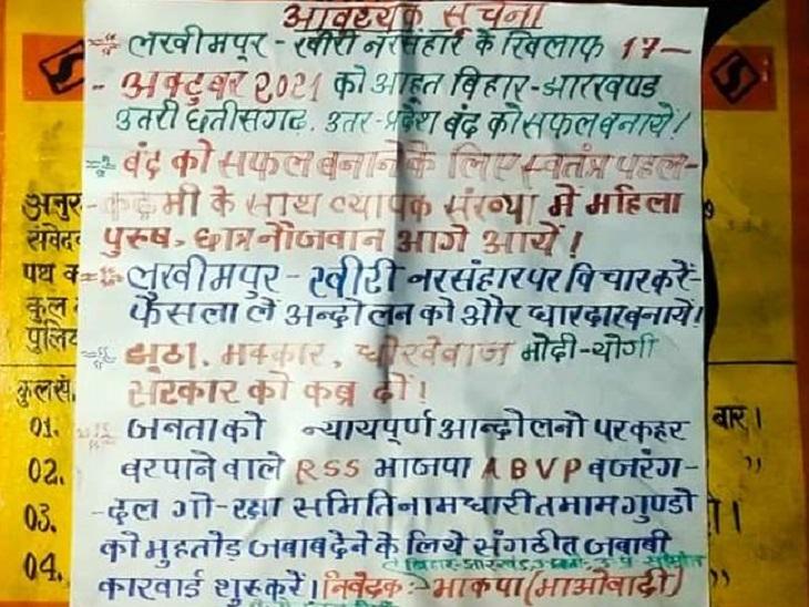 घटना को नरसंहार बताया, 17 अक्टूबर को बिहार-UP सहित 4 राज्यों में बंद का किया ऐलान|गया,Gaya - Dainik Bhaskar