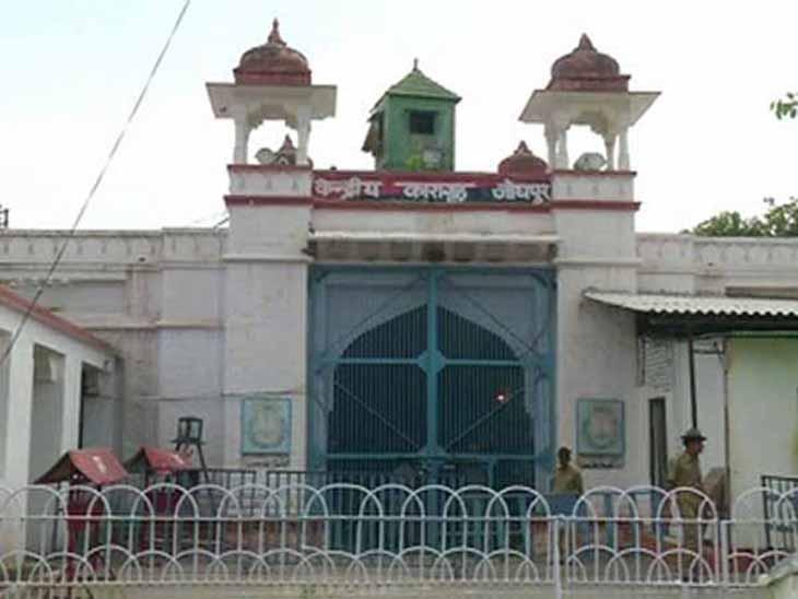 जोधपुर जेल - Dainik Bhaskar