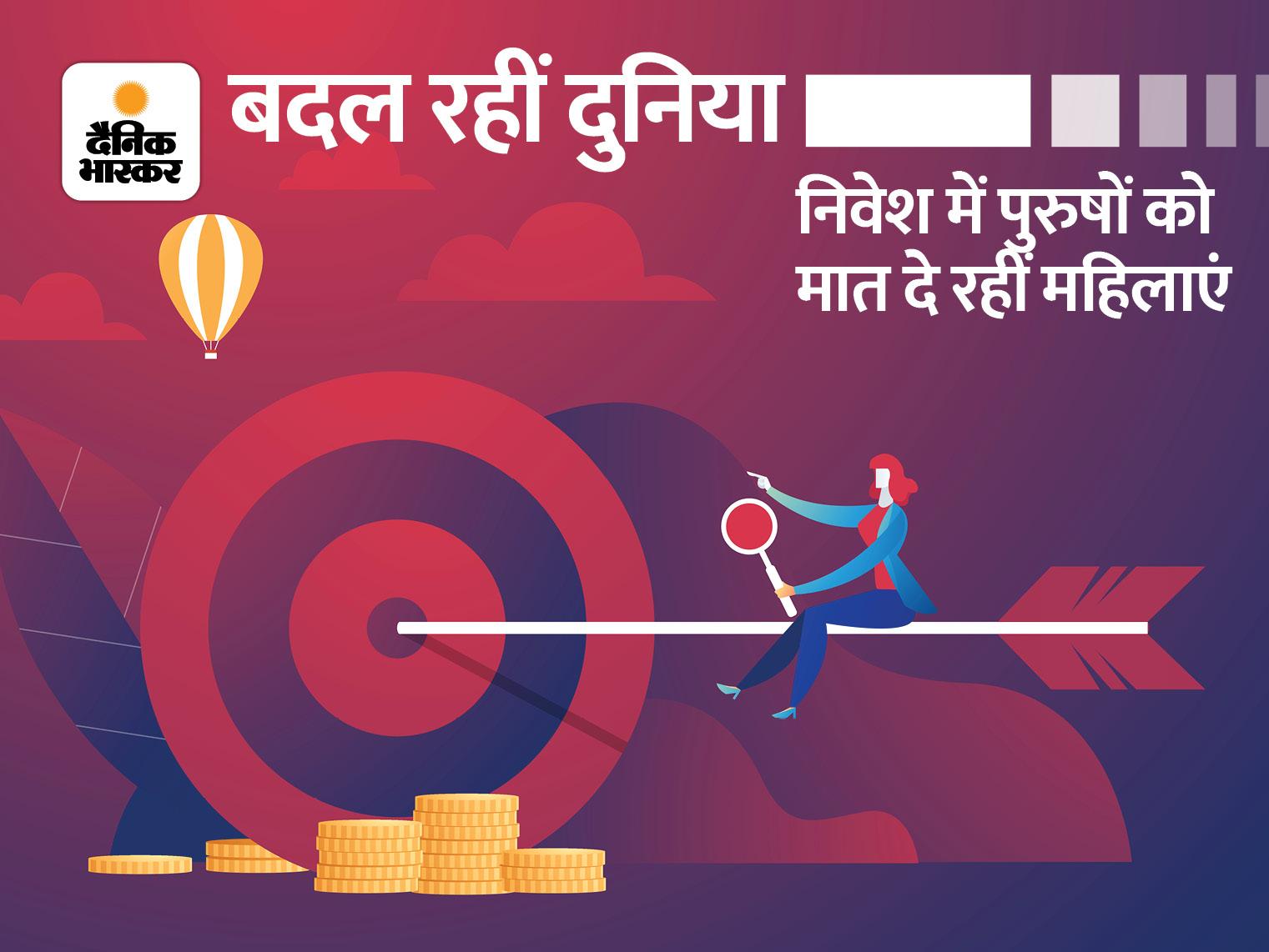 निवेश को लेकर बदल रही महिलाओं की सोच। - Dainik Bhaskar