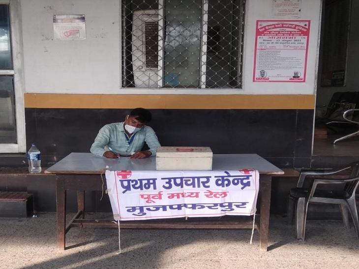 मुजफ्फरपुर जंक्शनपर लगा प्रथम उपचार केंद्र का स्टॉल। - Dainik Bhaskar
