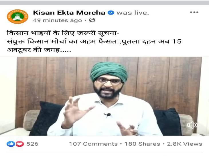 संयुक्त किसान मोर्चा की ओर से रवि आजाद ने फेसबुक लाइव आकर पुतले जलाने की तारीख बदलने की जानकारी दी है। - Dainik Bhaskar