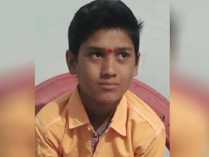 मृतक किशोर आयुष। - Dainik Bhaskar