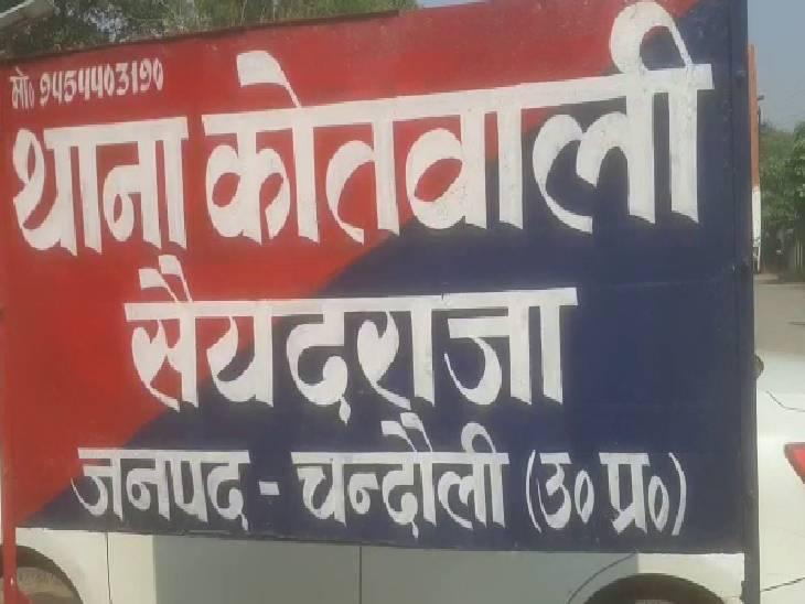 दुकान में घुसकर की मारपीट, सीसीटीवी में कैद हुई घटना|चंदौली,Chandauli - Dainik Bhaskar