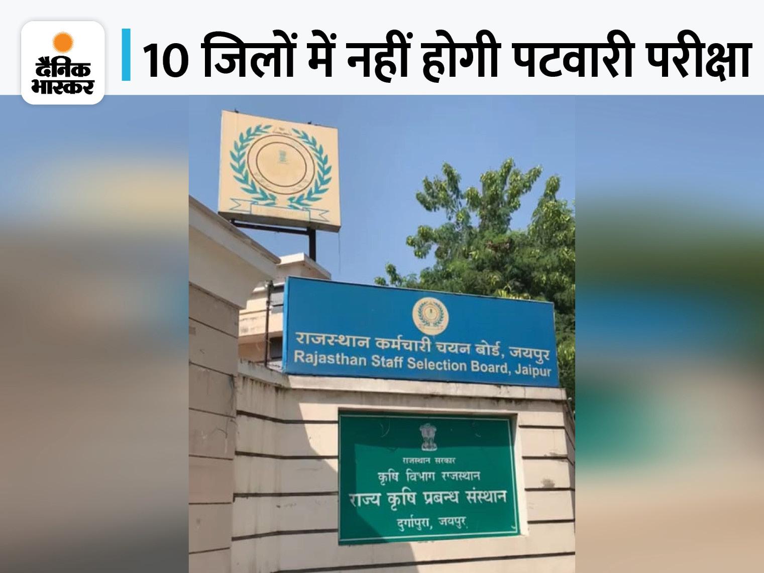 ऑफिशियल वेबसाइट पर जाकर करें डाउनलोड; 5378 पदों के लिए 15 लाख से ज्यादा अभ्यर्थी देंगे परीक्षा|पटवारी भर्ती परीक्षा,RSMSSB Patwari Exam 2021 - Dainik Bhaskar