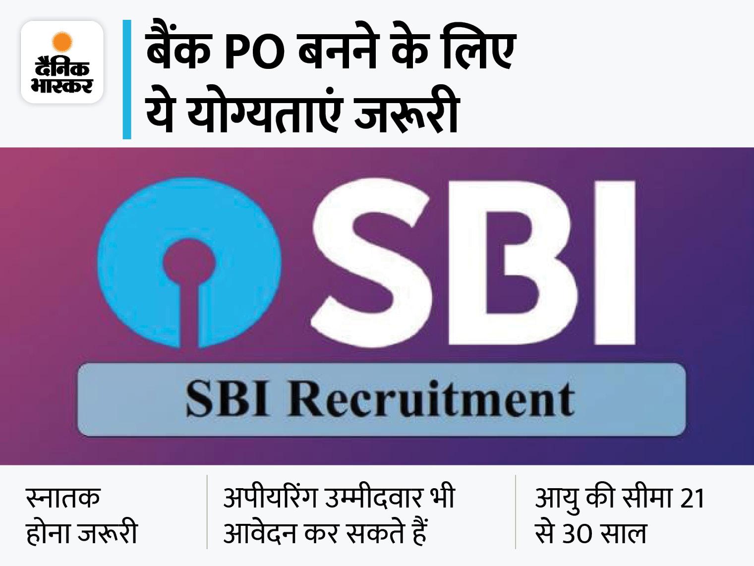 स्टेट बैंक ने निकाली प्रोबेशनरी ऑफिसर की 2056 वैकेंसी, 25 अक्टूबर तक ऐसे कर सकते हैं आवेदन|छिंदवाड़ा,Chhindwara - Dainik Bhaskar