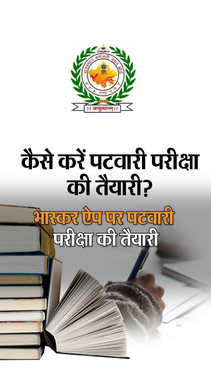 अजमेर में 23 व 24 अक्टूबर को दो दिन होगी परीक्षा; चार पारियोंमें 60 हजार से अधिक अभ्यर्थी होंगे शामिल पटवारी भर्ती परीक्षा,RSMSSB Patwari Exam 2021 - Dainik Bhaskar