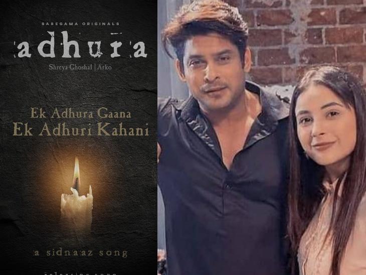 शहनाज गिल और सिद्धार्थ शुक्ला के अधूरे म्यूजिक वीडियो का टाइटल हुआ 'अधूरा', जल्द होगा रिलीज सिडनाज का आखिरी गाना|बॉलीवुड,Bollywood - Dainik Bhaskar