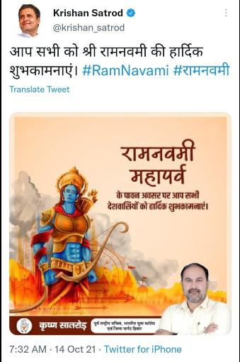 हिसार में इंडियन यूथ कांग्रेस के जिला अध्यक्ष कृष्ण सतरोड ने भी रामनवमी की शुभकामनाएं दीं।