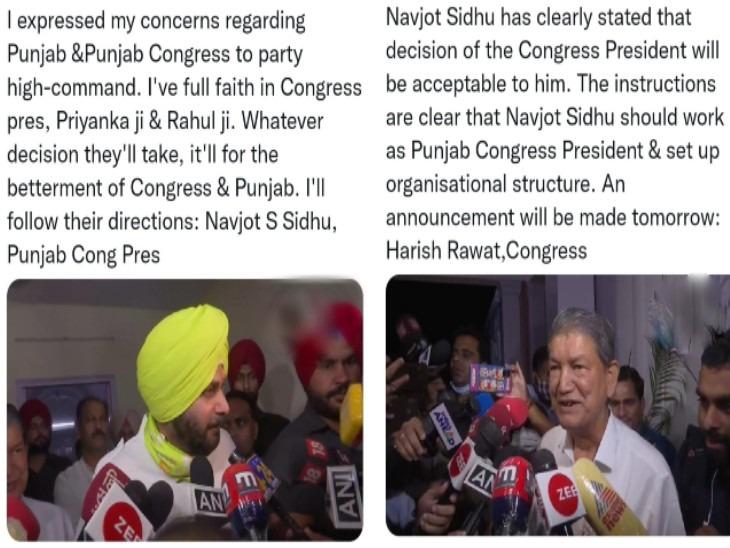 नवजोत सिद्धू और हरीश रावत ने मीडिया को दी जानकारी।