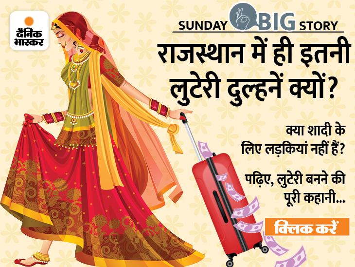राजस्थान में 6 महीने में लुटेरी दुल्हनों के सैकड़ों केस, 80 मामले थाने पहुंचे; पीड़ितों का धन भी लुटा और सम्मान भी|देश,National - Dainik Bhaskar