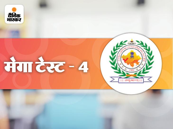 एग्जाम पैटर्न पर आधारित 150 प्रश्नों का मेगा टेस्ट-4, सॉल्व कर चेक करें ANSWER KEY पटवारी भर्ती परीक्षा,RSMSSB Patwari Exam 2021 - Dainik Bhaskar