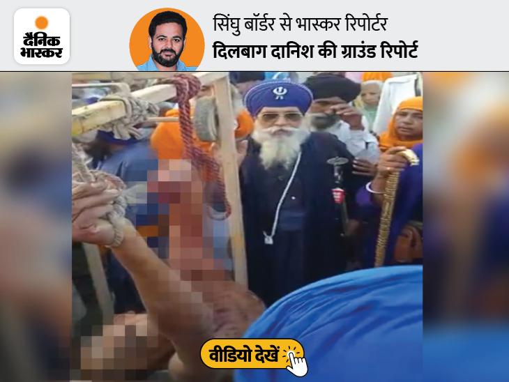 युवक की हत्या पर निहंगों का कबूलनामा- पापी ने गुरु ग्रंथ साहिब की बेअदबी की थी, इसलिए मार डाला; ये काम एजेंसियां करा रहीं|देश,National - Dainik Bhaskar