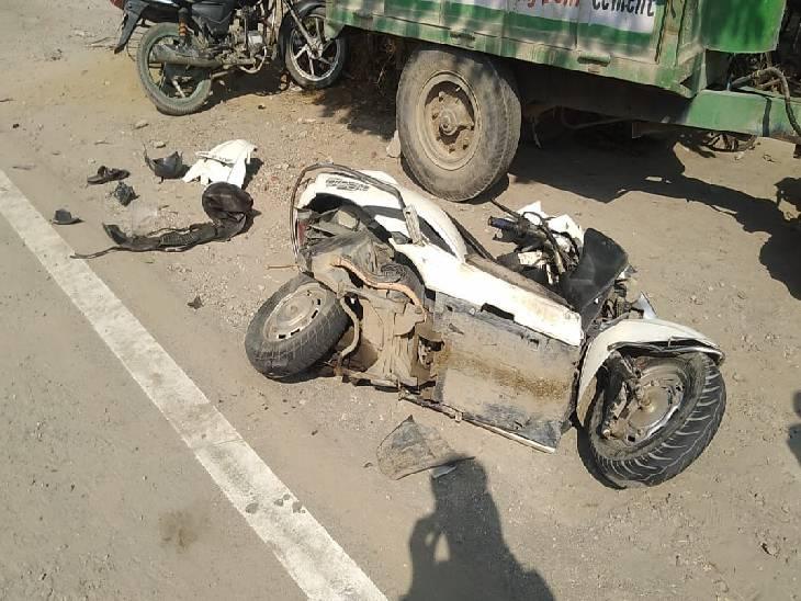 टक्कर लगते ही उड़ गए स्कूटी के परखच्चे, एक युवक गंभीर रूप से हुआ घायल अमरोहा,Amroha - Dainik Bhaskar