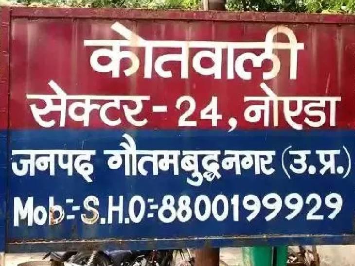 25 लाख की लॉटरी के नाम पर लुटाए 1.75 लाख रुपए, ठगी की हुई जानकारी तो शिकायत करने पहुंचा थाने|गौतम बुद्ध नगर,Gautambudh Nagar - Dainik Bhaskar