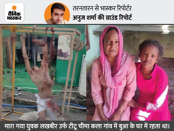 मरने वाला युवक नशे का आदी था; 5 साल पहले उसे छोड़ने वाली पत्नी बोली- हत्यारों को सामने लाएं|देश,National - Dainik Bhaskar