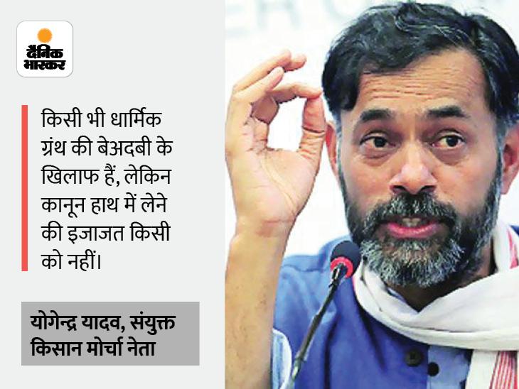 किसान नेता बोले- हमारा आंदोलन कोई धार्मिक मोर्चा नहीं, निहंगों को यहां से चले जाना चाहिए|देश,National - Dainik Bhaskar