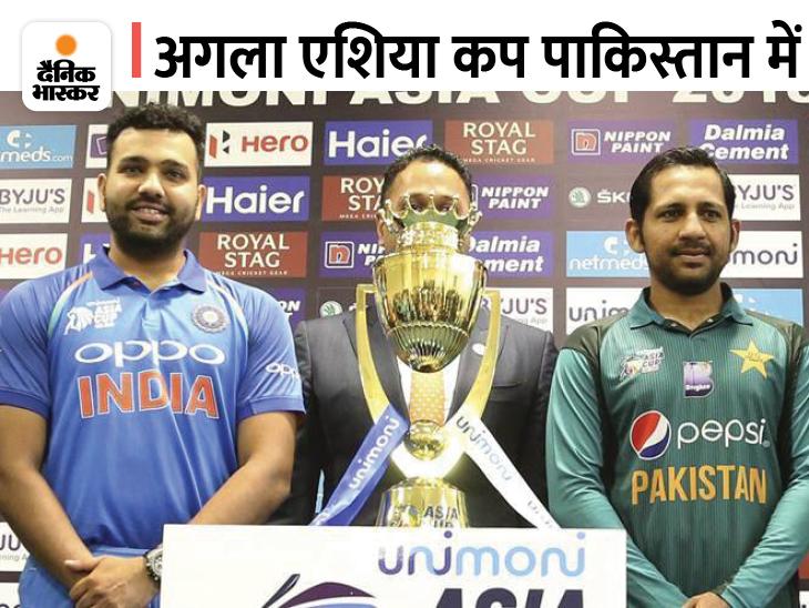 2023 में पाकिस्तान करेगा एशिया कप की मेजबानी, ACC के फैसले को जय शाह का भी समर्थन|क्रिकेट,Cricket - Dainik Bhaskar