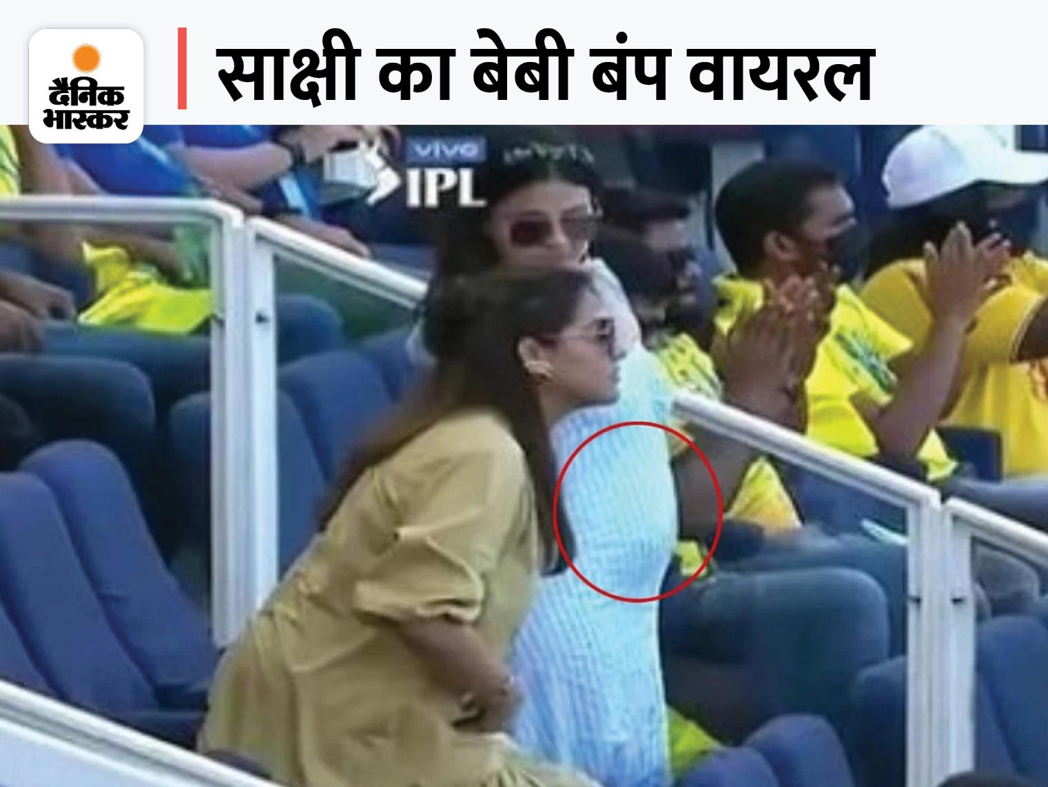 वायरल हो रही है साक्षी की बेबी बंप वाली फोटो, चेन्नई की जीत के बाद फैमिली ने ग्राउंड पर मनाया था जश्न|स्पोर्ट्स,Sports - Dainik Bhaskar