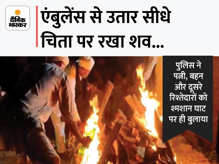पुलिस ने परिवार को चेहरा तक नहीं दिखाया; शव जल्दी आग पकड़े, इसलिए चिता पर डीजल डाला|देश,National - Dainik Bhaskar