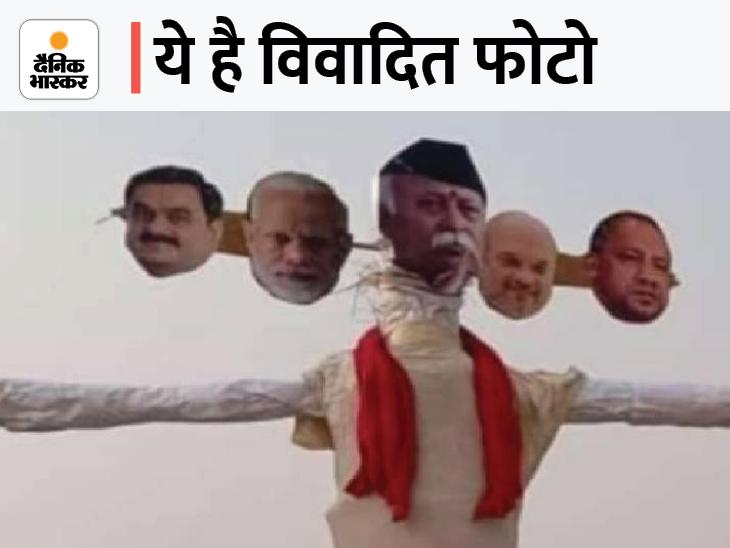 रावण के पुलते की फोटो एडिट कर लगाई भागवत और भाजपा नेताओं की फोटो, आरोपी गिरफ्तार|संभल,Sambhal - Dainik Bhaskar