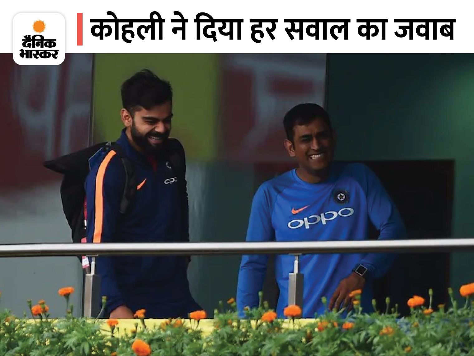 कोहली ने कहा- धोनी आए तो जोश बढ़ गया, चहल को टीम से बाहर रखने की वजह भी बताई|स्पोर्ट्स,Sports - Dainik Bhaskar