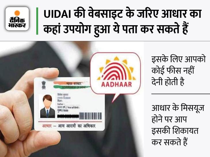 कहीं आपके आधार कार्ड का गलत इस्तेमाल तो नहीं हो रहा है, घर बैठे आसानी से कर सकते हैं चेक यूटिलिटी,Utility - Dainik Bhaskar