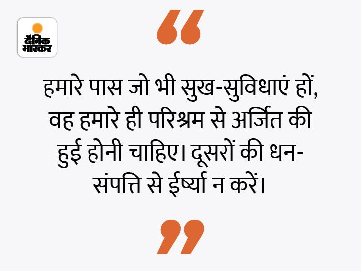 दूसरों के धन पर बुरी नजर नहीं रखनी चाहिए, खुद मेहनत करें और धन कमाएं|धर्म,Dharm - Dainik Bhaskar