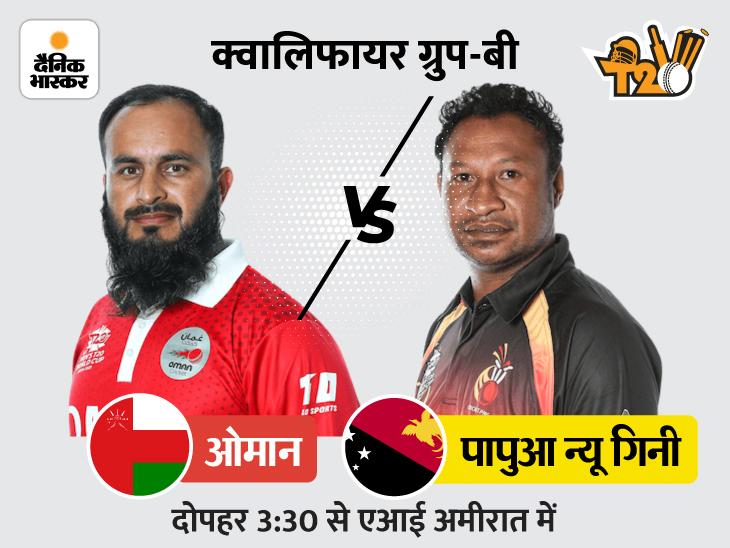 क्वालिफायर राउंड के पहले मैच में ओमान का सामना पापुआ न्यू गिनी से, दूसरा मुकाबला बांग्लादेश और स्कॉटलैंड के बीच|स्पोर्ट्स,Sports - Dainik Bhaskar
