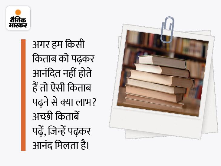 हम खुशियां खरीद नहीं सकते हैं, लेकिन किताबें खरीद सकते हैं, किताबें हमें खुशियां देती हैं|धर्म,Dharm - Dainik Bhaskar