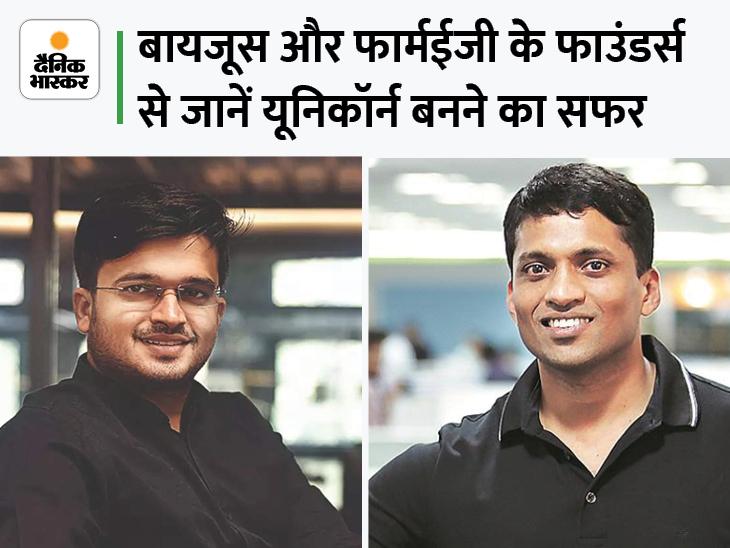 इस साल 33 स्टार्टअप बने यूनिकॉर्न, 2 दिग्गज फाउंडर्स से समझें कैसे कामयाब हो सकता है नया बिजनेस बिजनेस,Business - Dainik Bhaskar
