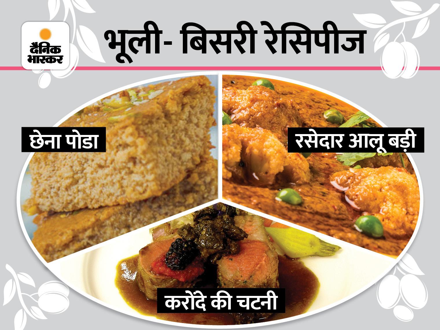 ये तीन भूली-बिसरी रेसिपीज बनाएं, संडे का लुफ्त उठाएं फूड,Food - Dainik Bhaskar