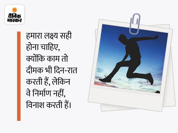 सफल होने से पहले सफलता और असफल होने से पहले असफलता, कभी नहीं माननी चाहिए|धर्म,Dharm - Dainik Bhaskar