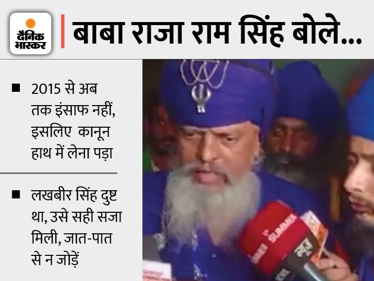 लखबीर मर्डर केस में किसी और की गिरफ्तारी की बात न करें, नहीं तो सरेंडर कर चुके साथियों को भी छुड़वा लाएंगे|देश,National - Dainik Bhaskar