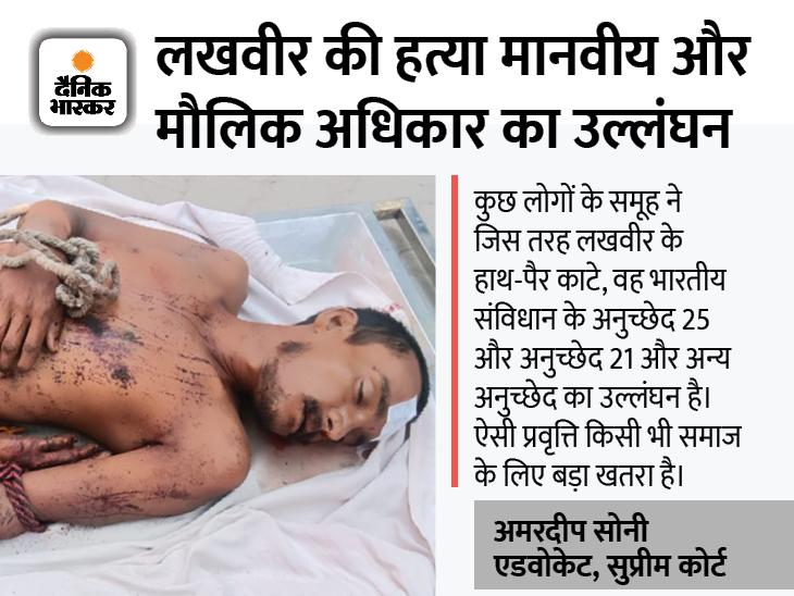 SC से हत्या का सुओ-मोटो लेकर रिपोर्ट मांगने का आग्रह, वकील ने कहा- यह संवैधानिक अधिकारों का उल्लंघन|देश,National - Dainik Bhaskar