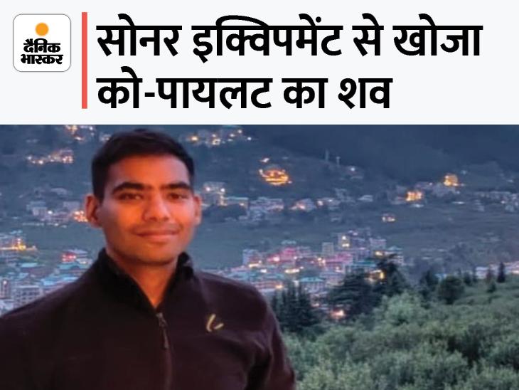 रणजीत सागर डैम से पायलट जयंत जोशी की बॉडी मिली, 3 अगस्त को हेलिकॉप्टर क्रैश के बाद से लापता थे|देश,National - Dainik Bhaskar