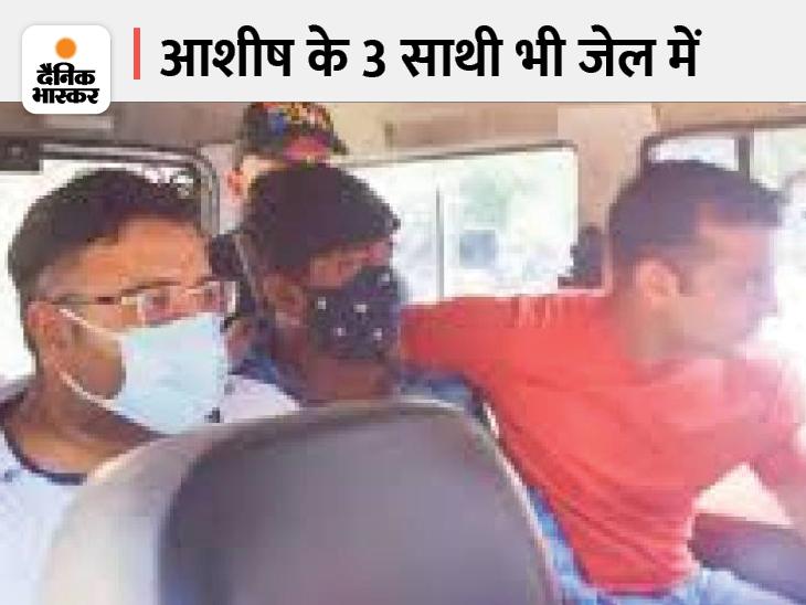 आशीष के दोस्त अंकित दास, गनर लतीफ और ड्राइवर शेखर की रिमांड पूरी; अब चश्मदीद सुमित की तलाश लखीमपुर-खीरी,Lakhimpur-Kheri - Dainik Bhaskar