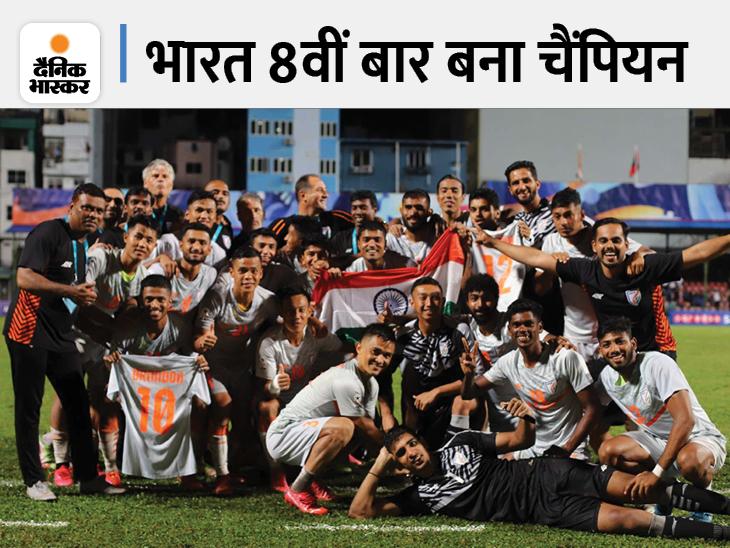 सैफ चैंपियनशिप के फाइनल में नेपाल को टीम इंडिया ने 3-0 से दी मात, करिश्माई सुनील छेत्री ने की दिग्गज मेसी की बराबरी|स्पोर्ट्स,Sports - Dainik Bhaskar